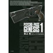 PSYCHO-PASS GENESIS〈1〉(ハヤカワ文庫JA) [文庫]
