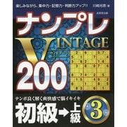ナンプレVINTAGE200初級→上級〈3〉 [単行本]