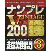 ナンプレVINTAGE200超難問〈3〉 [単行本]