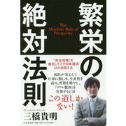 繁栄の絶対法則―「安全保障」を強化してこそ日本経済は大成長する [単行本]