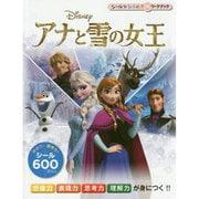 アナと雪の女王(シールでひらめきワークブック〈1〉) [単行本]