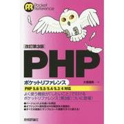 PHPポケットリファレンス 改訂第3版 [単行本]