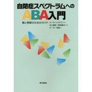 自閉症スペクトラムへのABA入門―親と教師のためのガイド 新訂版 [単行本]