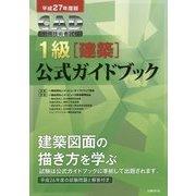 CAD利用技術者試験1級(建築)公式ガイドブック〈平成27年度版〉 [単行本]