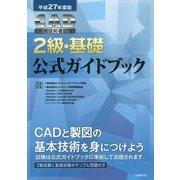 CAD利用技術者試験2級・基礎公式ガイドブック〈平成27年度版〉 [単行本]