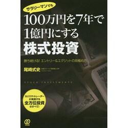 100万円を7年で1億円にする株式投資―勝ち続ける!エントリー&エグジットの見極め方 [単行本]