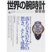 世界の腕時計№123 (ワールドムック) [ムックその他]