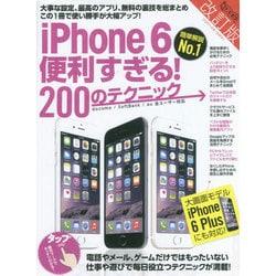 iPhone6便利すぎる!200のテクニック 改訂版(超トリセツ) [単行本]