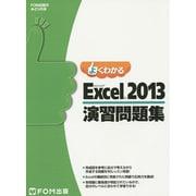 よくわかるMicrosoft Excel2013演習問題集(FOM出版のみどりの本) [単行本]