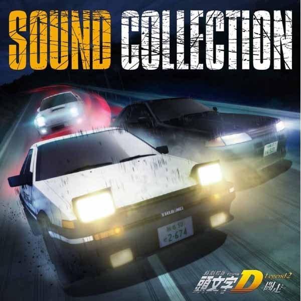 新劇場版 頭文字D Legend2 -闘走- SOUND COLLECTION