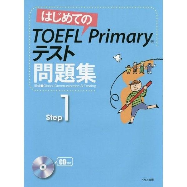 はじめてのTOEFL Primaryテスト問題集 Step1 [全集叢書]