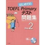 はじめてのTOEFL Primaryテスト問題集 Step2 [全集叢書]