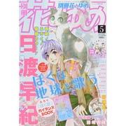 別冊 花とゆめ 2015年 05月号 [雑誌]