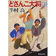 どさんこ大将〈下〉(集英社文庫) [文庫]
