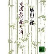 支店長の曲り角(講談社文庫) [文庫]