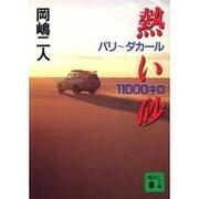 熱い砂―パリ~ダカール11000キロ(講談社文庫) [文庫]