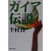 ガイア伝説(集英社文庫) [文庫]