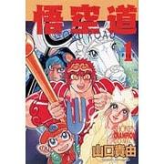 悟空道 1(少年チャンピオン・コミックス) [コミック]