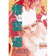 悟空道 3(少年チャンピオン・コミックス) [コミック]