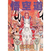 悟空道 4(少年チャンピオン・コミックス) [コミック]
