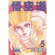 悟空道 5(少年チャンピオン・コミックス) [コミック]