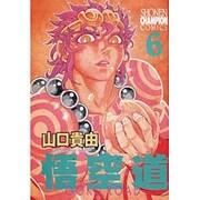 悟空道 6(少年チャンピオン・コミックス) [コミック]