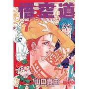 悟空道 7(少年チャンピオン・コミックス) [コミック]
