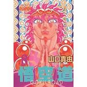 悟空道 8(少年チャンピオン・コミックス) [コミック]