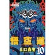悟空道 10(少年チャンピオン・コミックス) [コミック]