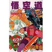 悟空道 11(少年チャンピオン・コミックス) [コミック]