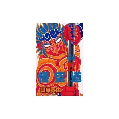 悟空道 12(少年チャンピオン・コミックス) [コミック]