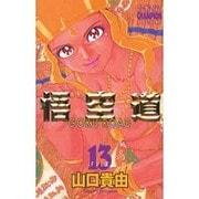 悟空道 13(少年チャンピオン・コミックス) [コミック]