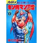 キン肉マン2世 BATTLE1(スーパー・プレイボーイ・コミックス) [コミック]