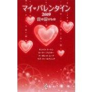 マイ・バレンタイン〈2009〉愛の贈りもの [新書]