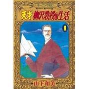 天才柳沢教授の生活 1(モーニングKC) [コミック]