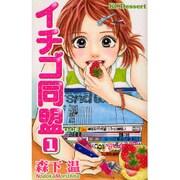 イチゴ同盟 1(デザートコミックス) [コミック]