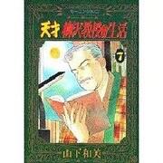 天才柳沢教授の生活 7(モーニングKC) [コミック]