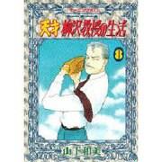 天才柳沢教授の生活 8(モーニングKC) [コミック]