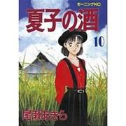 夏子の酒 10(モーニングKC) [全集叢書]