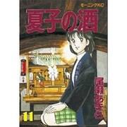 夏子の酒 11(モーニングKC) [全集叢書]
