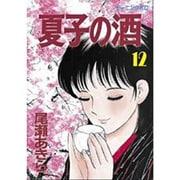 夏子の酒 12(モーニングKC) [全集叢書]