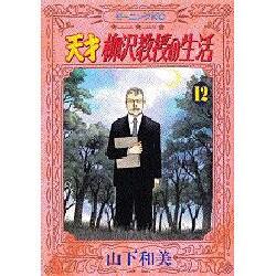 天才柳沢教授の生活 12(モーニングKC) [コミック]