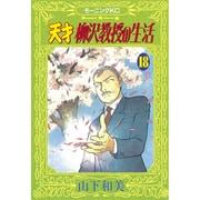 天才柳沢教授の生活 18(モーニングKC) [コミック]
