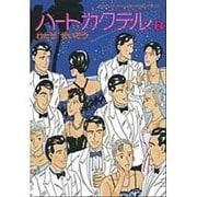 ハートカクテル 2(モーニングオールカラーコミックブック 3) [全集叢書]