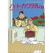 ハートカクテル 4(モーニングオールカラーコミックブック 5) [全集叢書]