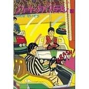 ハートカクテル 5(モーニングオールカラーコミックブック 6) [全集叢書]