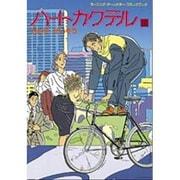 ハートカクテル 10(モーニングオールカラーコミックブック 14) [全集叢書]