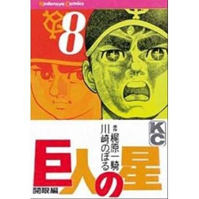 巨人の星(8) [コミック]