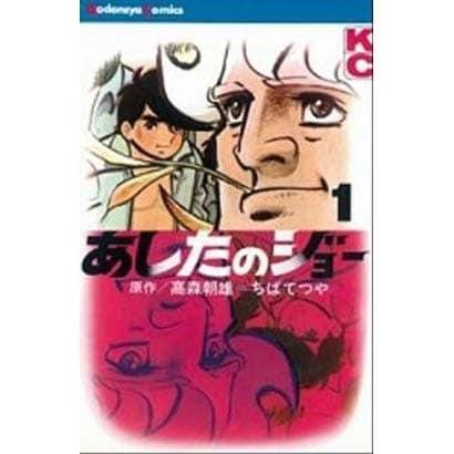 あしたのジョー 1(講談社コミックス) [コミック]