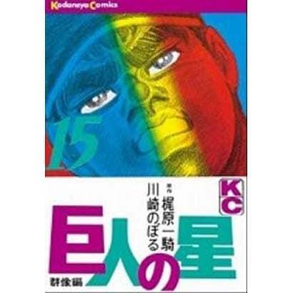 巨人の星(15) [コミック]